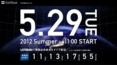 ソフトバンク2012年夏モデルを5月29日に発表!