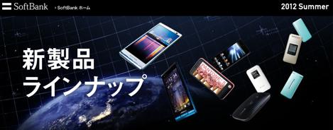 ソフトバンク、2012年夏モデルを9機種+3機種を発表!