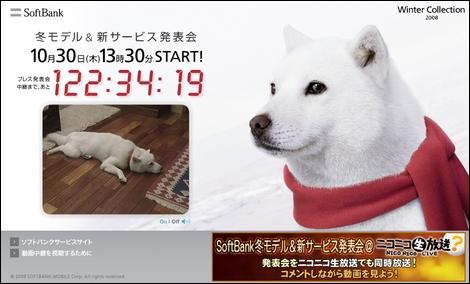 ソフトバンクモバイル、2008年秋冬モデルを30日に発表!