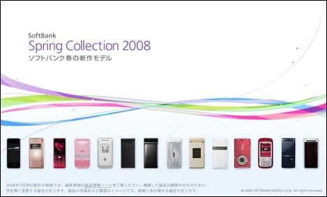 ソフトバンクモバイル、2008年春モデルを15機種発表!