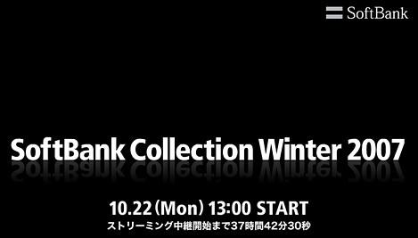 ソフトバンクは、22日に秋冬モデルを発表!