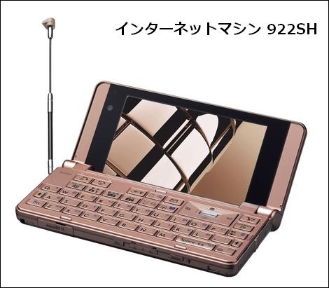 ソフトバンク、「インターネットマシン 922SH」を発売!
