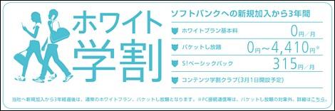 ソフトバンクが月額基本料金0円の「ホワイト学割」を発表。