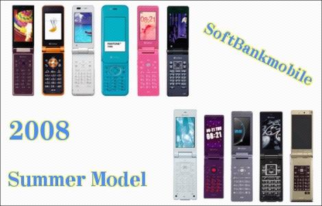 ソフトバンクモバイル、2008年夏モデル11機種を発表!