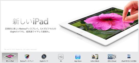 ソフトバンク、本日より新しいiPadの予約受付を開始!