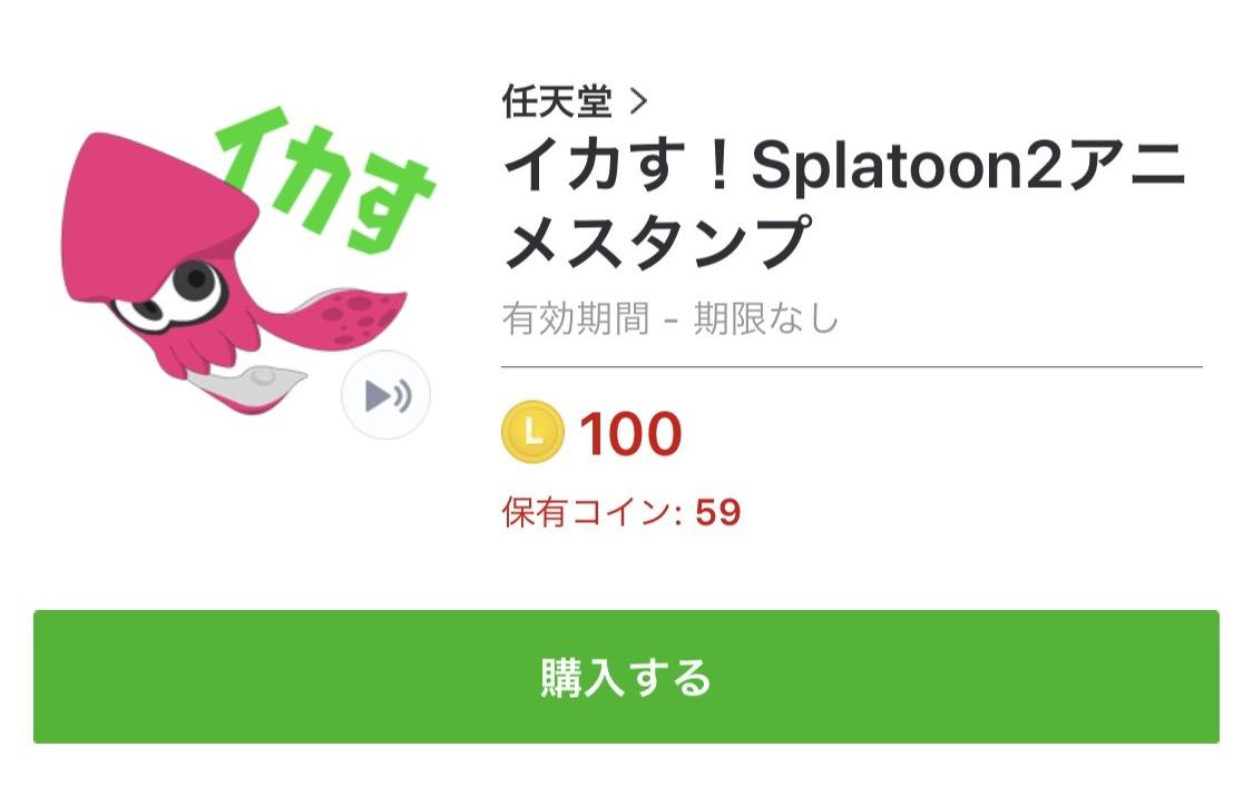 スプラトゥーン2、ボイス付きLINEスタンプ「イカす!Splatoon2アニメスタンプ」登場