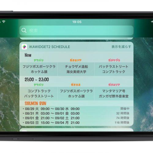スプラトゥーン2の成績やステージ情報、サーモンランの予定も確認できるアプリ「イカウィジェット2」