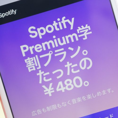 Spotify、月額480円の学割プラン「Premium Student」を提供開始
