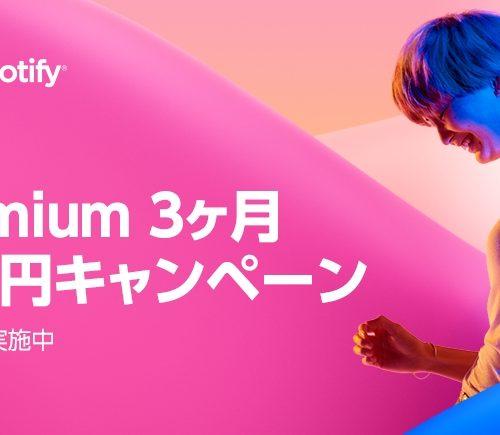 2,940円→100円、Spotifyが3ヶ月100円のキャンペーン実施