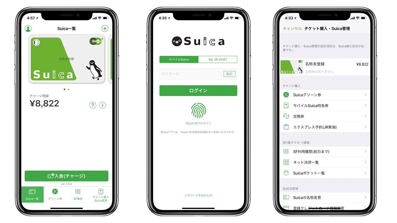 「Suica」アプリがアップデート。デザイン刷新、iPhone X対応など