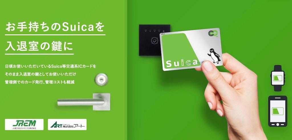Suica1つでオフィスやホテルに入退室できる「Suica スマートロック」が12月開始