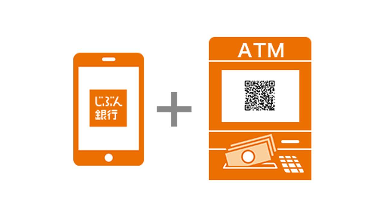 アプリでATMから入出金、「スマホATM」が3月27日からスタート
