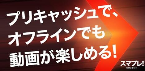 YouTubeやニコニコ動画をオフラインで視聴できる「スマプレ!」を使ってみた!