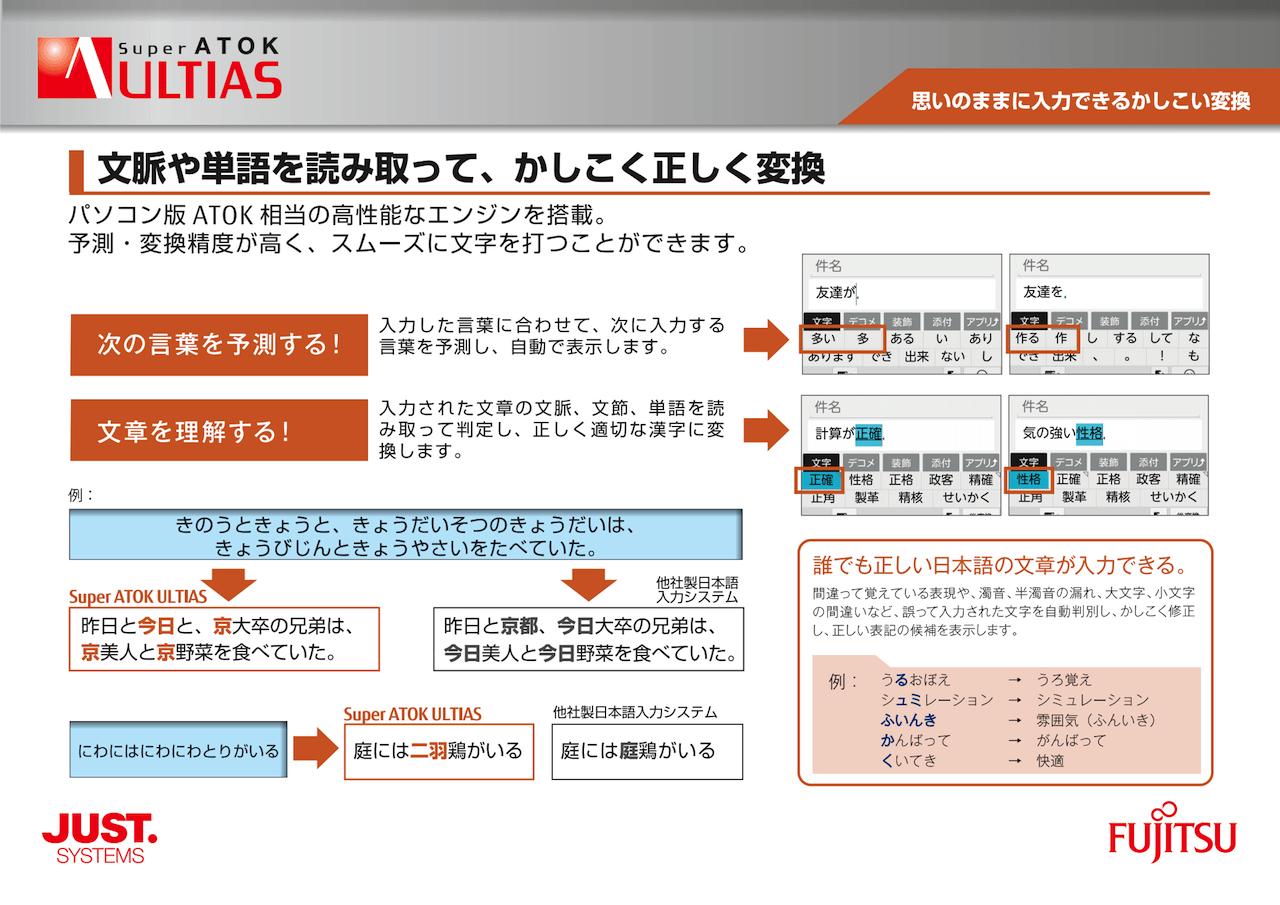 スマホ史上最高の文字入力アプリ「Super ATOK ULTIAS」が発表ー富士通の2014年夏モデルに搭載へ