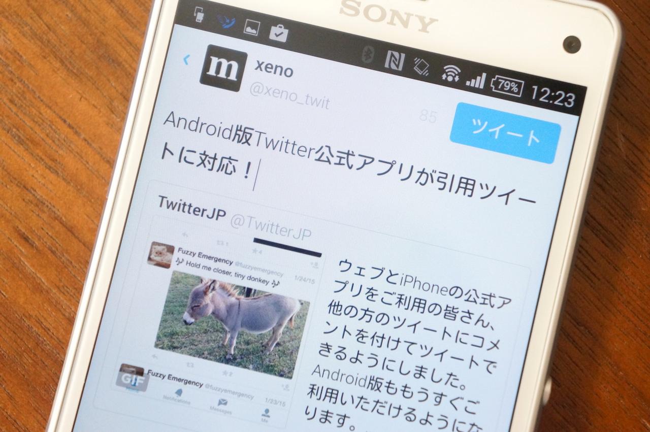 Android向けTwitter公式アプリが「引用ツイート」に対応――サードパーティ製の対応アプリをチェック