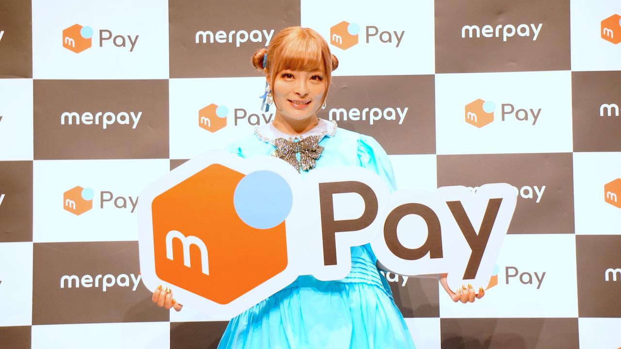 メルペイ、友達招待で最大1億円プレゼントキャンペーン再び