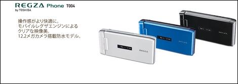 REGZA Phone T004 – Snapdragonを搭載。