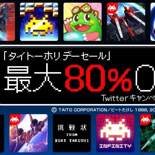 最大80%オフ!たけしの挑戦状などTAITOアプリゲームのセール開催中
