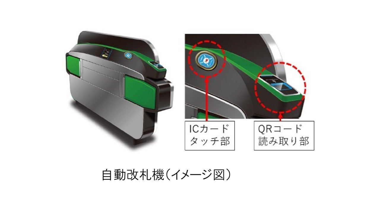 更新:JR東日本、QRコード改札機を試験導入