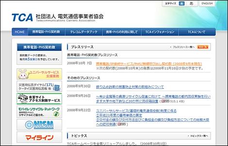auが躍進-9月の携帯電話契約数