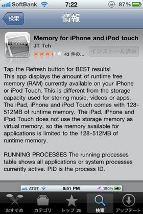 かんたんにメモリの解放ができる「Memory for iPhone and iPod touch」