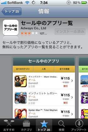 セール中のiPhoneアプリをかんたんに探せる「セール中のアプリ一覧」