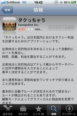 タクシーの料金検索が可能なiPhoneアプリ「タクっちゃう」
