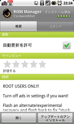 AndroidのROM焼きには「ROM Manager」が便利!