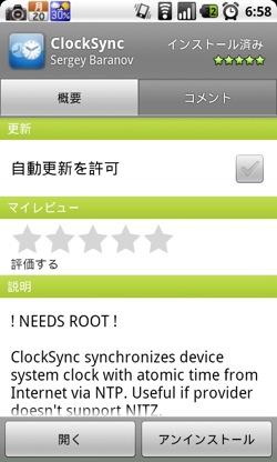 時間のズレを直してくれるAndroidアプリ「ClockSync」