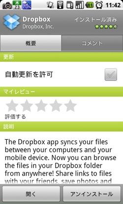 AndroidにDropboxの正式版が提供!