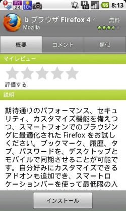 Androidマーケットに「Firefox 4 for Android」が登場