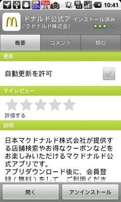 マクドナルド、Android向けに公式アプリをリリース。