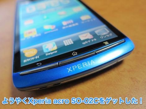 ようやく手に入れた「Xperia acro SO-02C」レビュー!