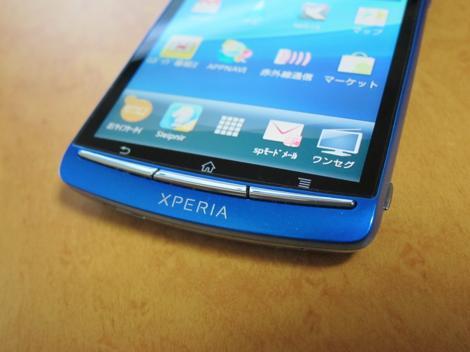 「Xperia acro」のWi-Fi機能にバッテリーがどんどん減っていく不具合が存在する!?