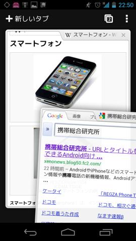 「Chrome Beta」がAndroidマーケットに登場!特徴を画像で紹介!