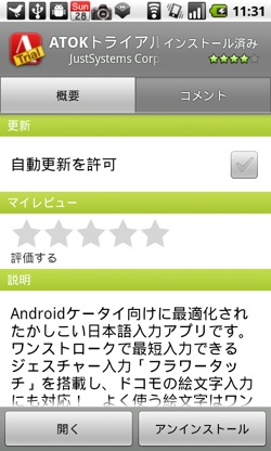 AndroidにATOKのトライアル版が登場!