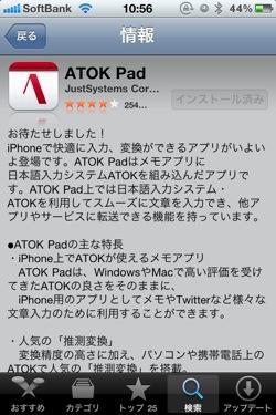 iPhoneにATOKが提供。Androidには11月に提供。