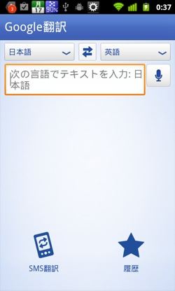 Google翻訳 for Androidがバージョンアップでスゴイことに?