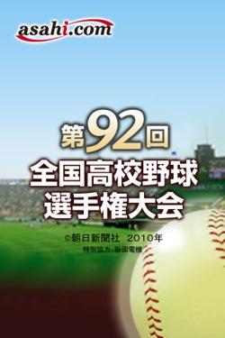 甲子園の最新情報を確認できるiPhoneアプリ「夏の高校野球」