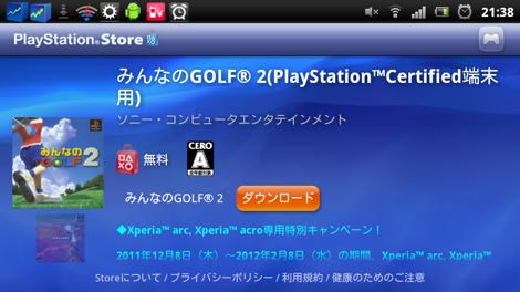 Xperia arcとXperia acroで初代プレイステーションのゲームのプレイが可能に。みんゴル2は2月8日まで無料に!