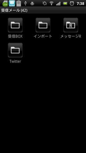 NTTドコモ、spモードメールのアップデートを実施。メッセージRに対応。