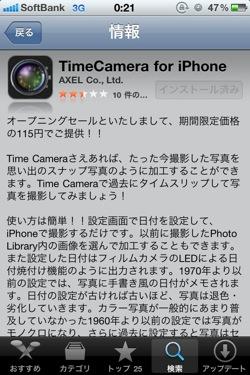 写真をタイムスリップさせる「TimeCamera for iPhone」