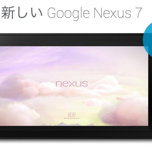 新型Nexus7の発売日をいち早くゲットできるページが登場!