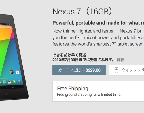 新型Nexus7、米Google Playストアで販売開始!