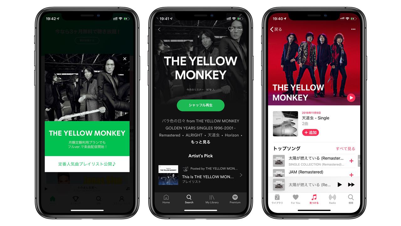 THE YELLOW MONKEYが聴き放題に「Apple Music」などで全曲配信開始