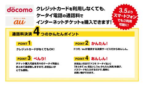 TOHOシネマズのチケット購入にてドコモとauの決済サービスが利用可能に。