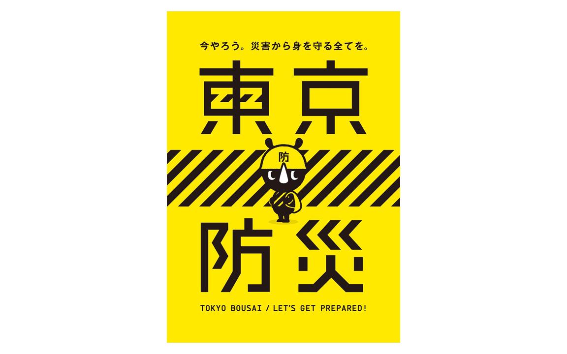 災害時に役立つ防災ブック「東京防災」の電子書籍版が無料配信中