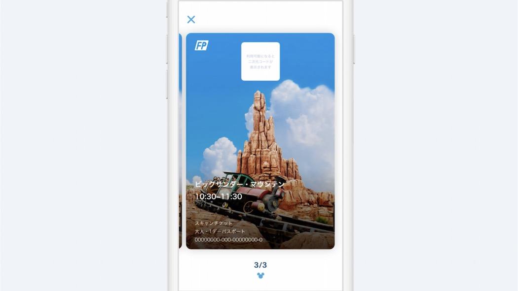 東京ディズニーランド/シー、公式アプリでファストパスが取得可能に
