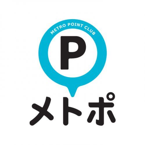 東京メトロ、PASMOでポイントが貯まる「メトポ」をスタート