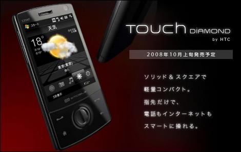 NTTドコモとソフトバンク:Touch DiamondとTouch Proを発売。
